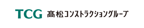 TGG 高松コンストラクショングループ