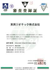 ISO14001 審査登録証