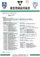ISO14001 審査登録証付属書