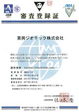 ISO9001 審査登録証
