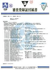 ISO9001 審査登録証付属書