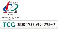 高松コンストラクショングループ